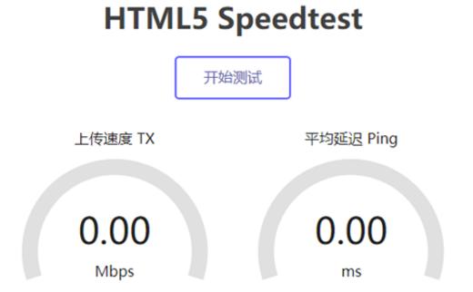 一键安装HTML5 Speedtest测试服务器到本地速度
