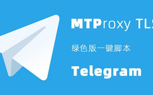 MTProxy TLS 绿色版一键安装脚本