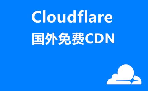 查看Cloudflare的CDN加速节点信息