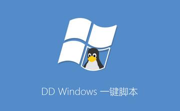 DD Win包 直链 更新,原版和精简包