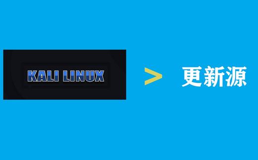 Linux配置常用源