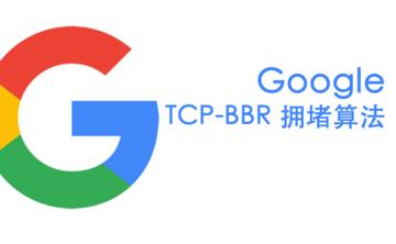 BBR原版/BBR魔改/BBR Plus + 锐速 等四合一安装脚本