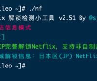 流媒体NetFlix解锁检测脚本