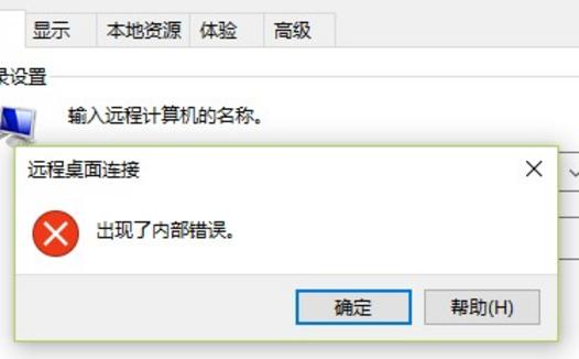 windows远程桌面《出现了内部错误》解决方案