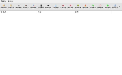 批量文件修改工具