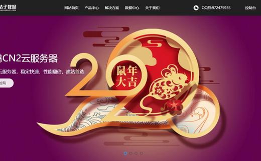 桔子数据香港沙田GIA,适合免备案建站,SSD+Raid10,1核1G仅28元