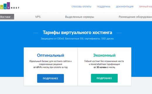 JustHost 俄罗斯便宜CN2 VPS仅10元/月、终身8折优惠、200M无限流量、免费换IP