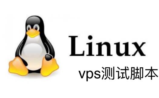 vps测速整合脚本